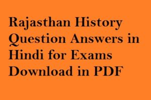 Rajasthan History Question Answers in Hindi
