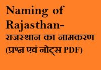Naming of Rajasthan