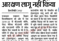 Rajasthan Nursing Courses News
