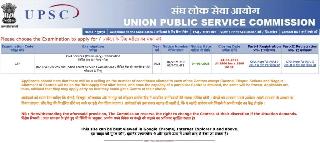 UPSC Civil Services Notification 2021