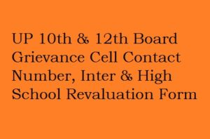 UP Board Grievance (Shikayat) Cell