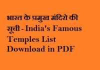 Famous Indian Temples List in PDF