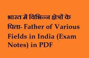 Father of Various Fields in India
