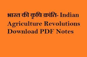 Indian Agriculture Revolutions