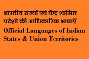 Official Languages of Indian States & Union Territories
