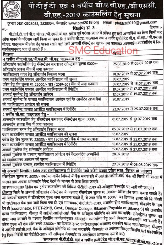 Rajasthan PTET Counselling Schedule