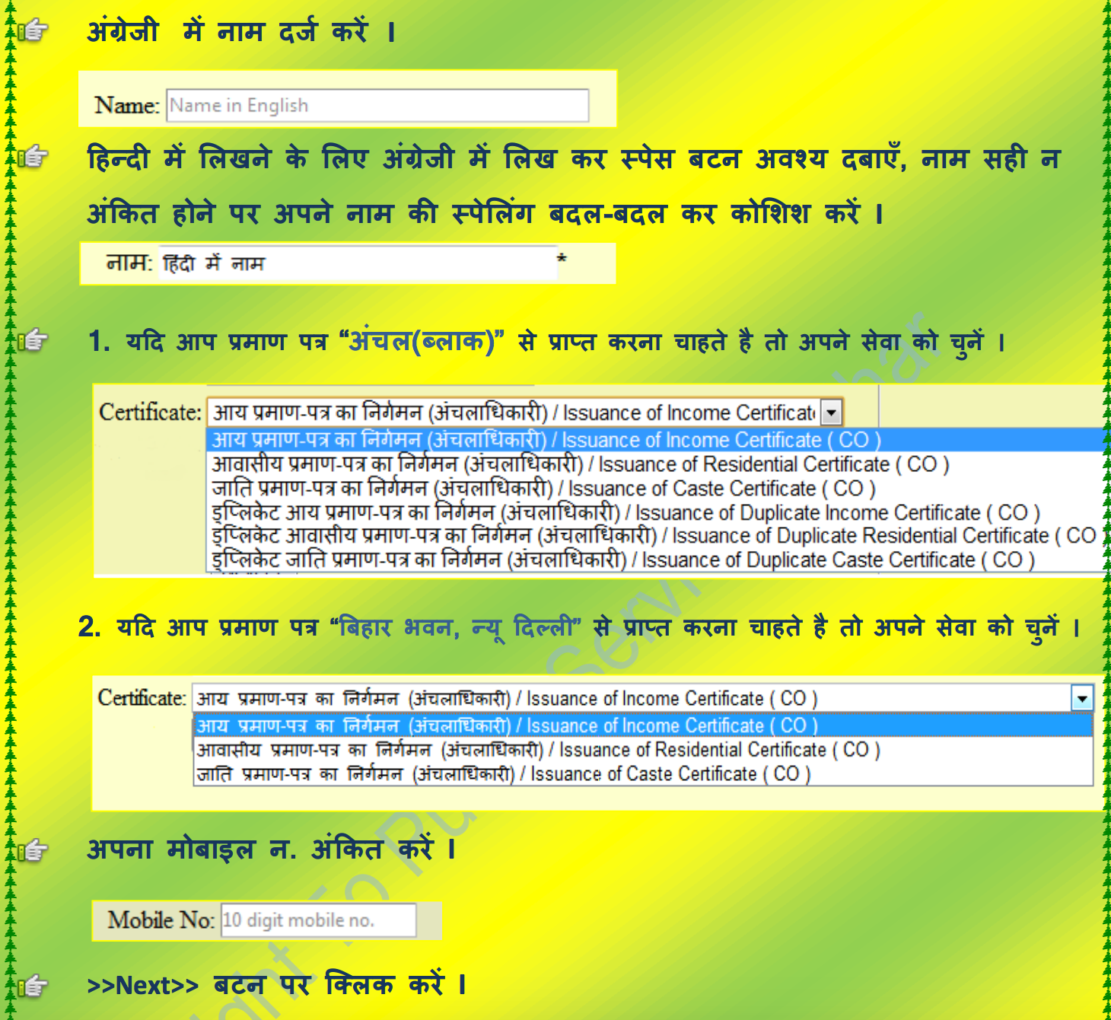 How To Check Voter Id Card Status Online In Bihar | Ritchie