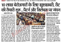 REET 2020 Exam News 20-12-2019