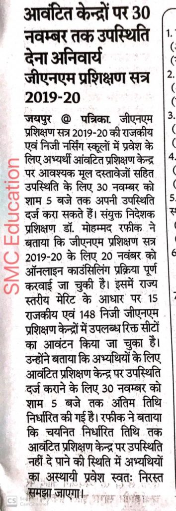 Rajasthan GNM Counselling News