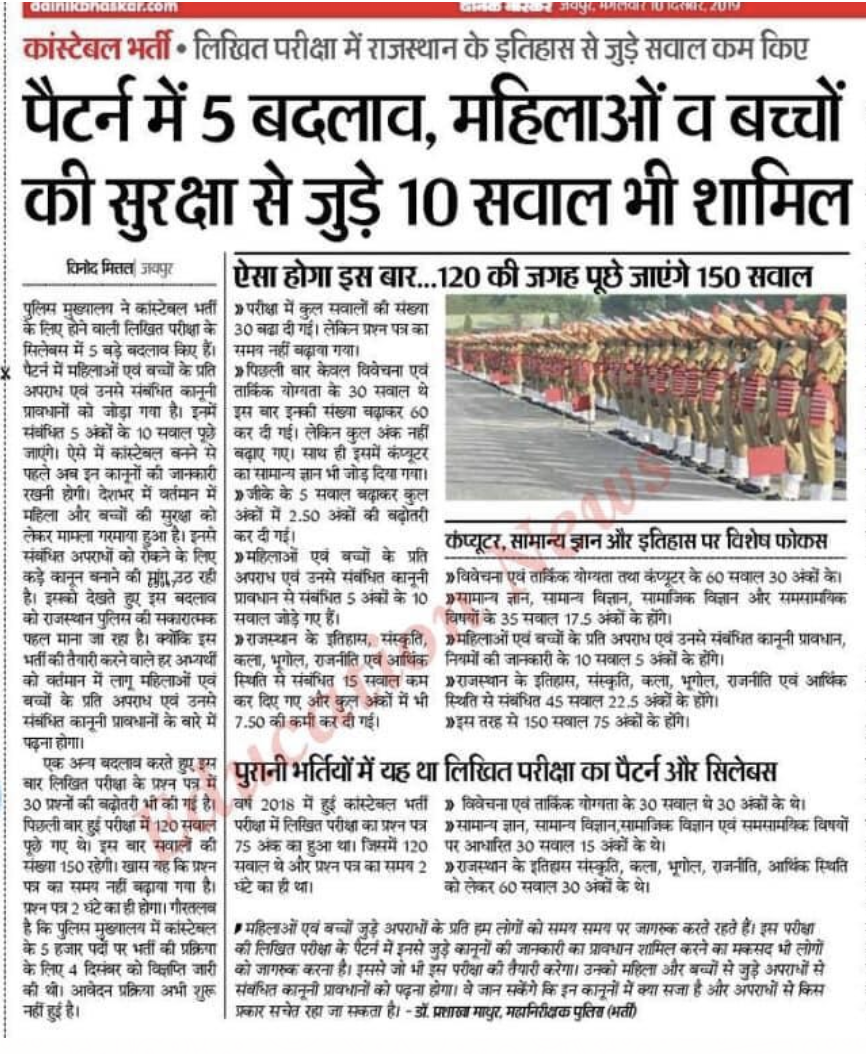 Rajasthan Police Constable New Exam pattern
