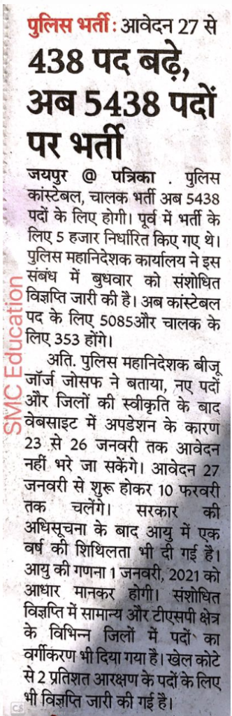 Rajasthan-Police-Constable-Bharti-5438-Post-News