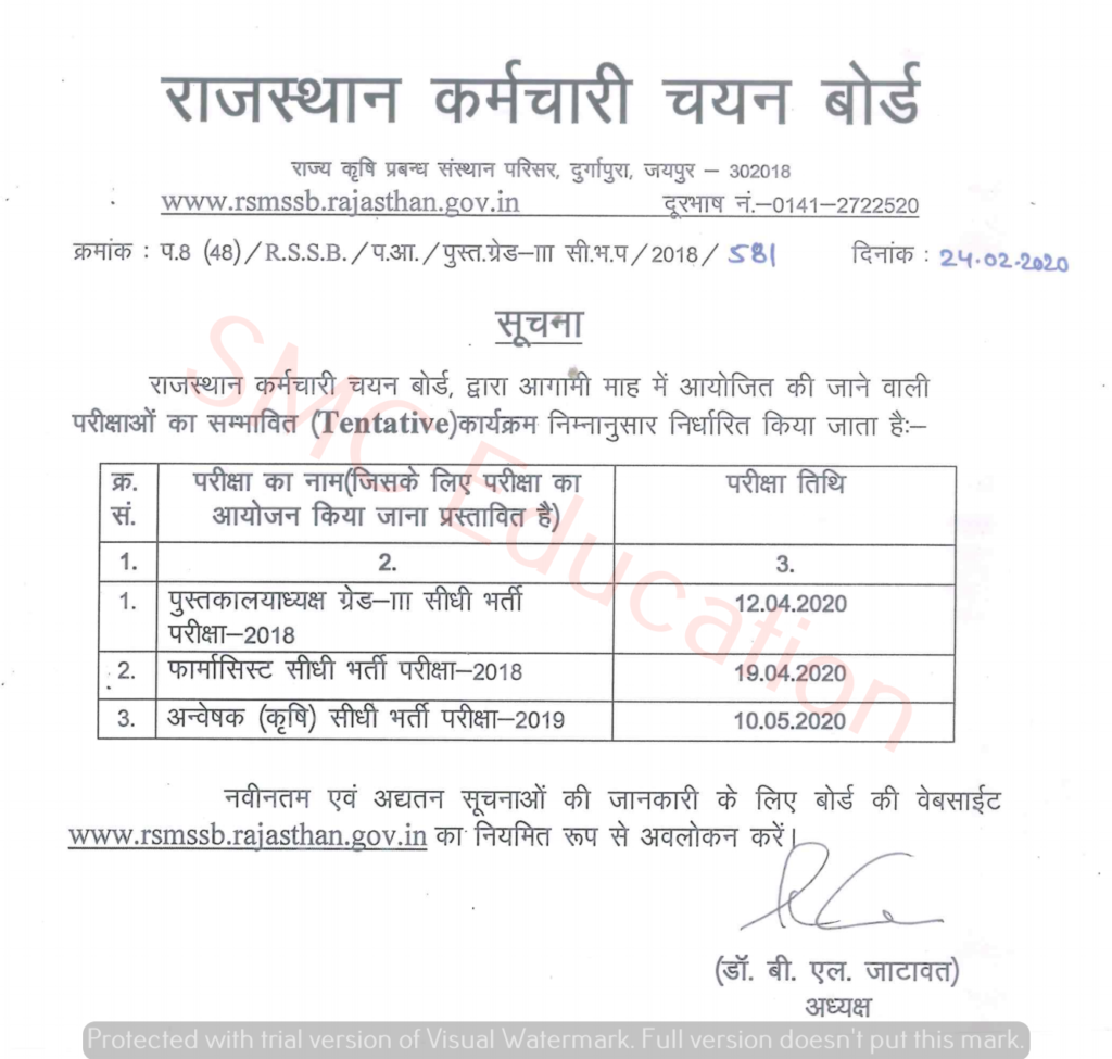 RSMSSB-Various-Type-Exam-Date-News