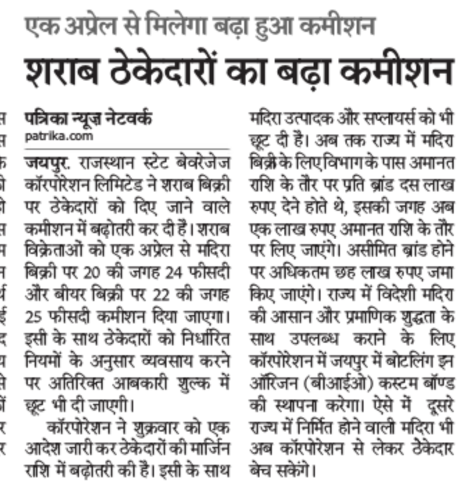 Rajasthan-Theka-New-News-22-02-2020
