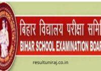 Bihar School Exam Board Result 2021