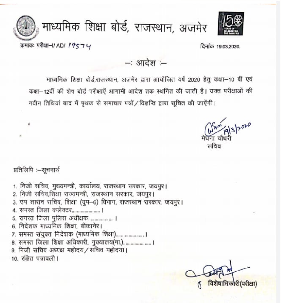 Rajasthan-Board-10th-12th-Exam-News-COVID-19-