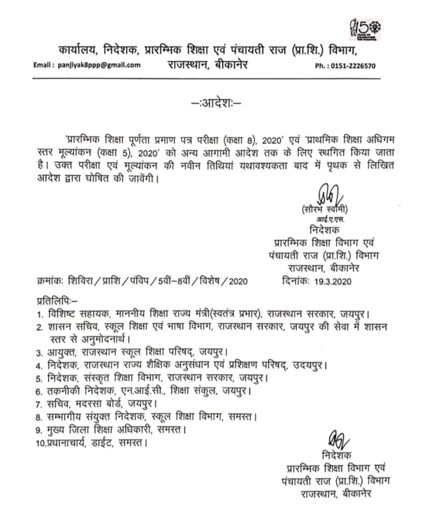 Rajasthan-Class-5th-8th-Exam-News-19-March-2020