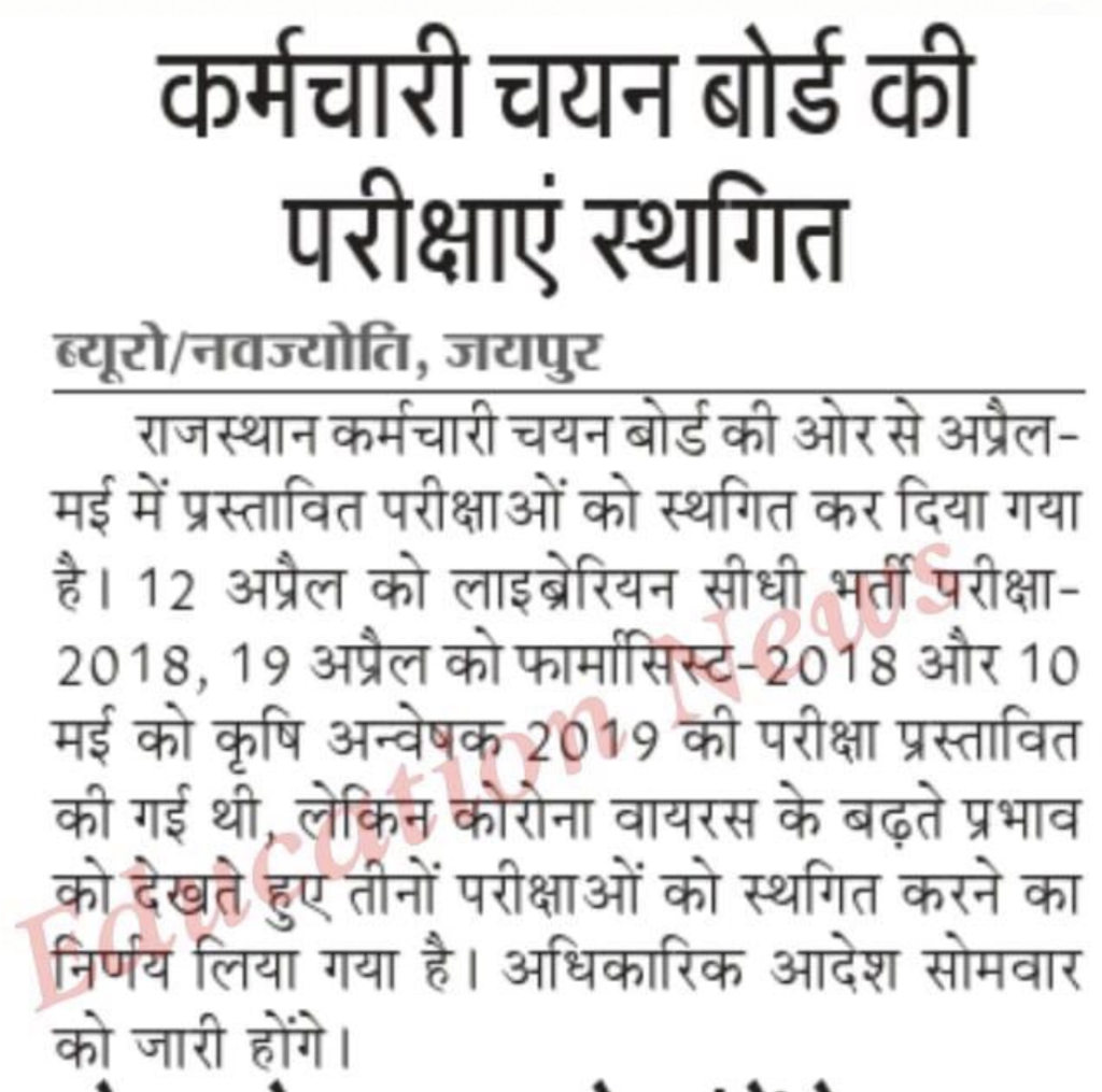 Rajasthan-Pharmacist-Librarian-Exam-23-03-2020-News