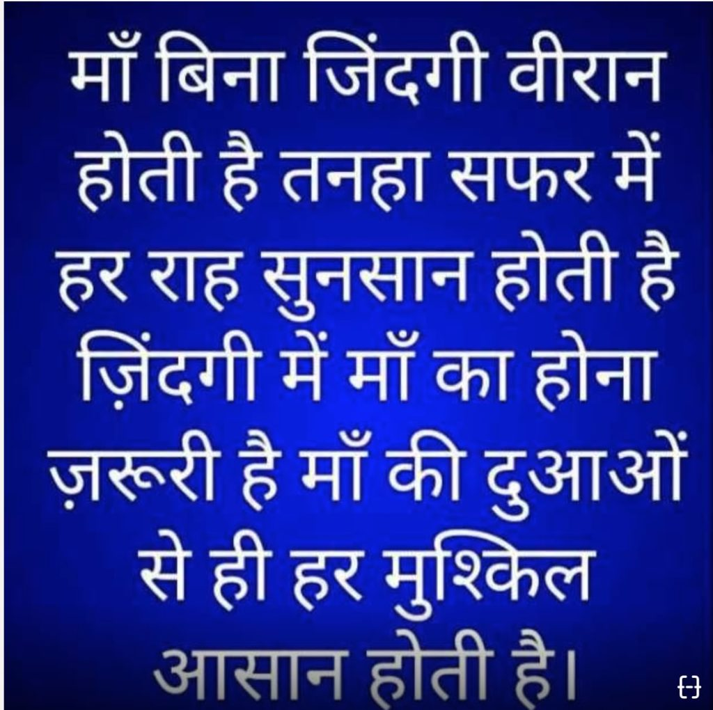 Best Happy Mothers Day Hindi Quotes