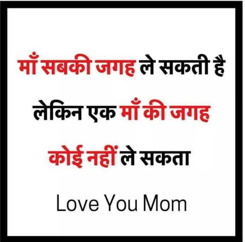 Happy Mothers Day Hindi Quotes