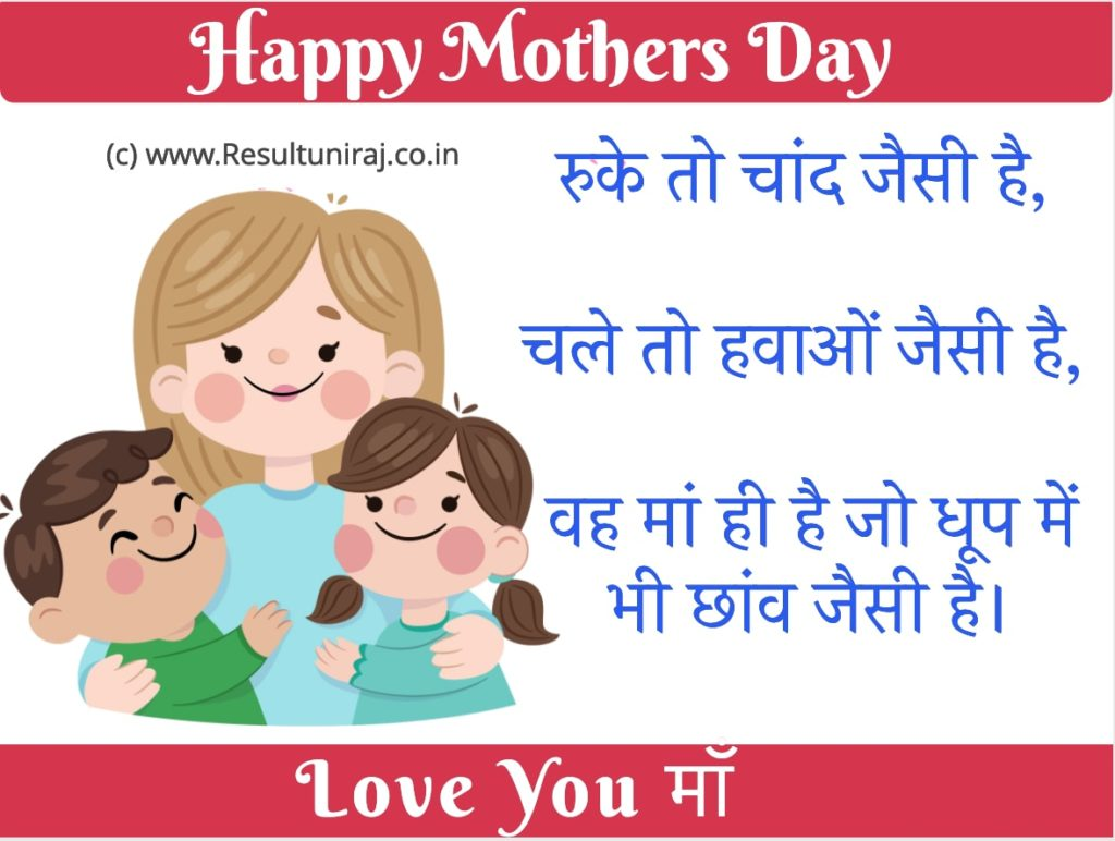 Happy Mothers Day Quotes 2020