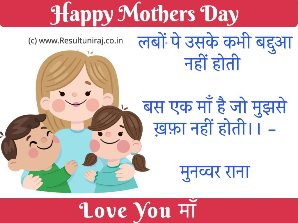 Happy Mothers Day 2020 Hindi Quotes