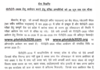 Rajasthan-PTET-2020-Form-News-08-June