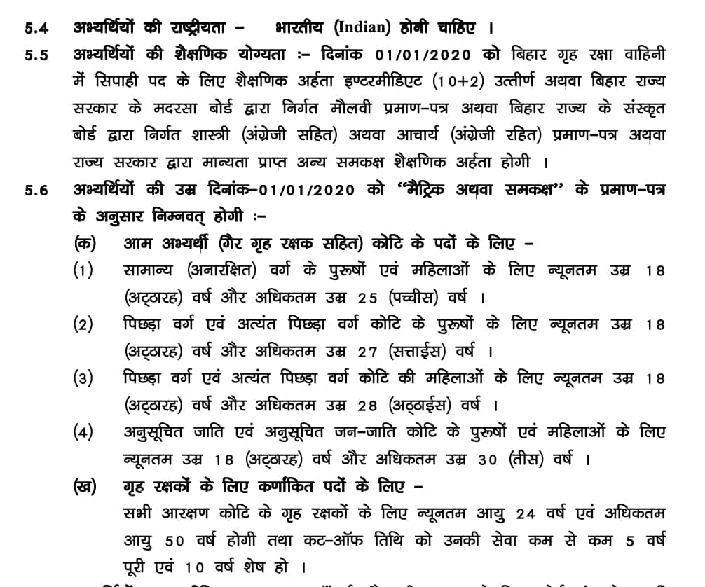 Age Limit for Bihar Home Guard bharti