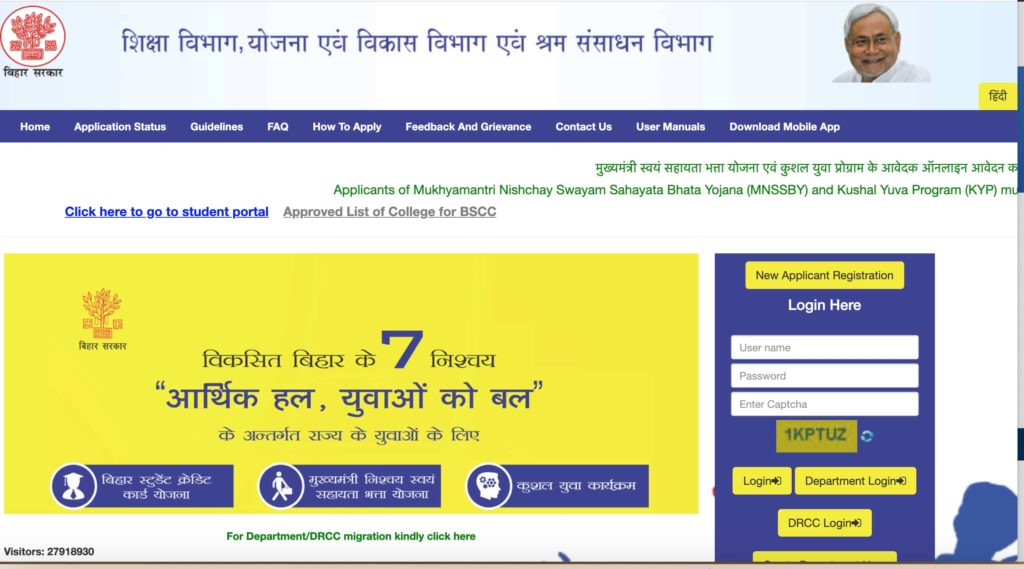 Bihar Student Credit Card Yojana Application