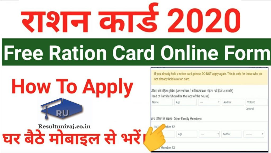 Free Ration Card Apply Online