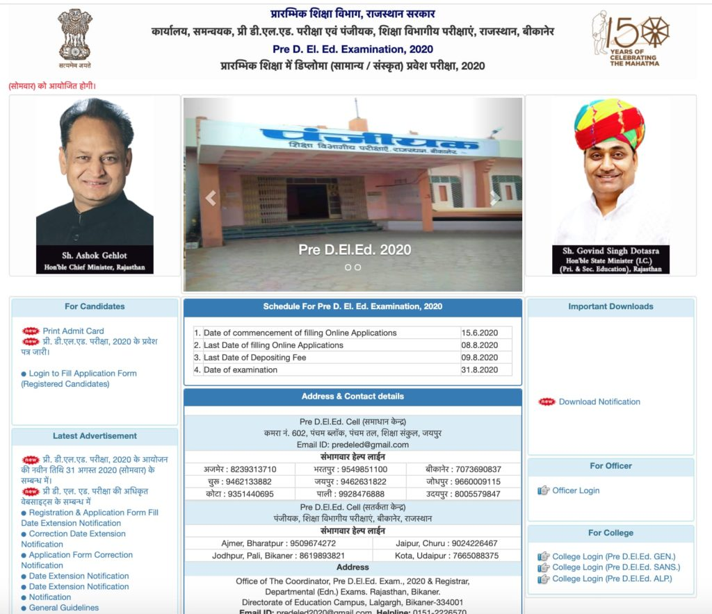 predeled.com is the official website of Rajasthan BSTC Result 2020.