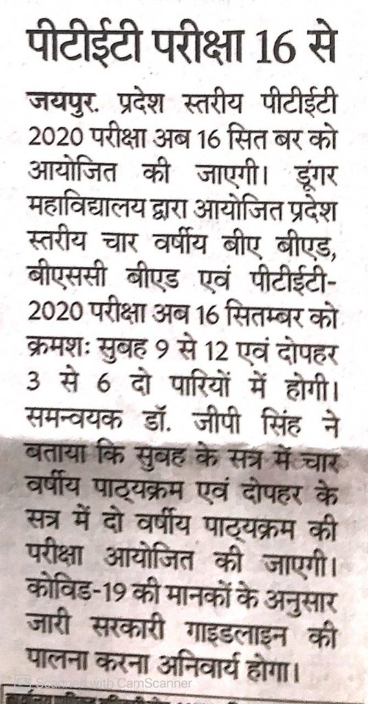 Rajasthan PTET Exam Date News in Rajasthan Patrika Jaipur Edition (10 September 2020)