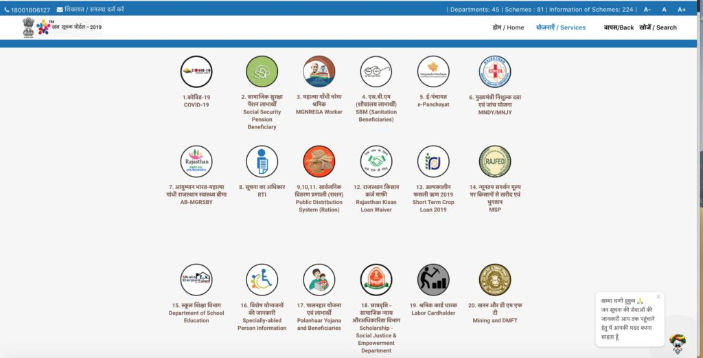 All Schemes under Rajasthan Jan Soochna Portal are listed on this portal