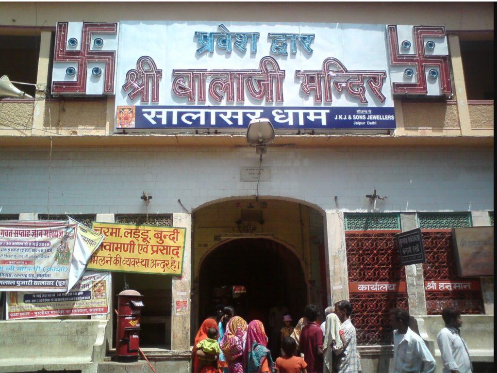 Entrance of Salasar Balaji Temple