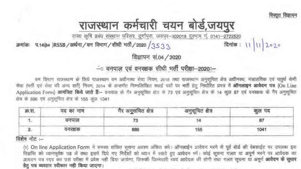 RSMSSB-Forester-Forest-Guard-Bharti-2020