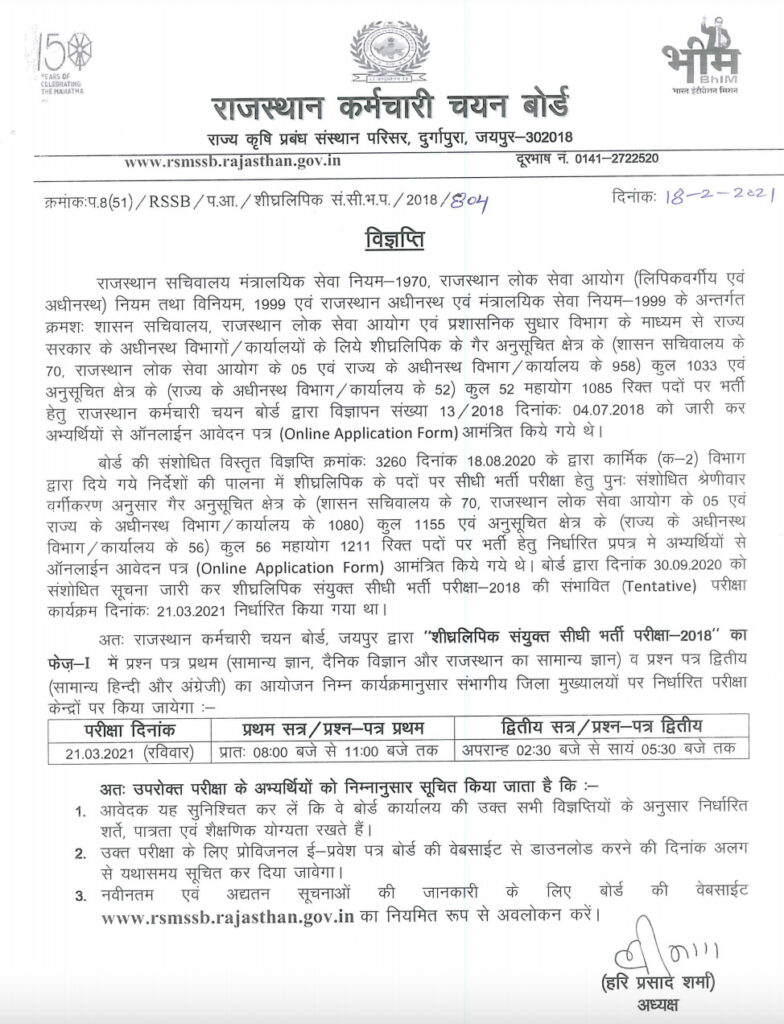 RSMSSB Stenographer Exam Date News 18-02-2021