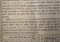 Rajasthan-GNM-Counselling-2020-21