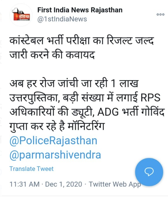Rajasthan-Police-Constable-Result-News-01-12-2020