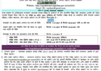 REET-2021-Notification-News