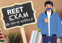 REET Exam Date 25 April 2021