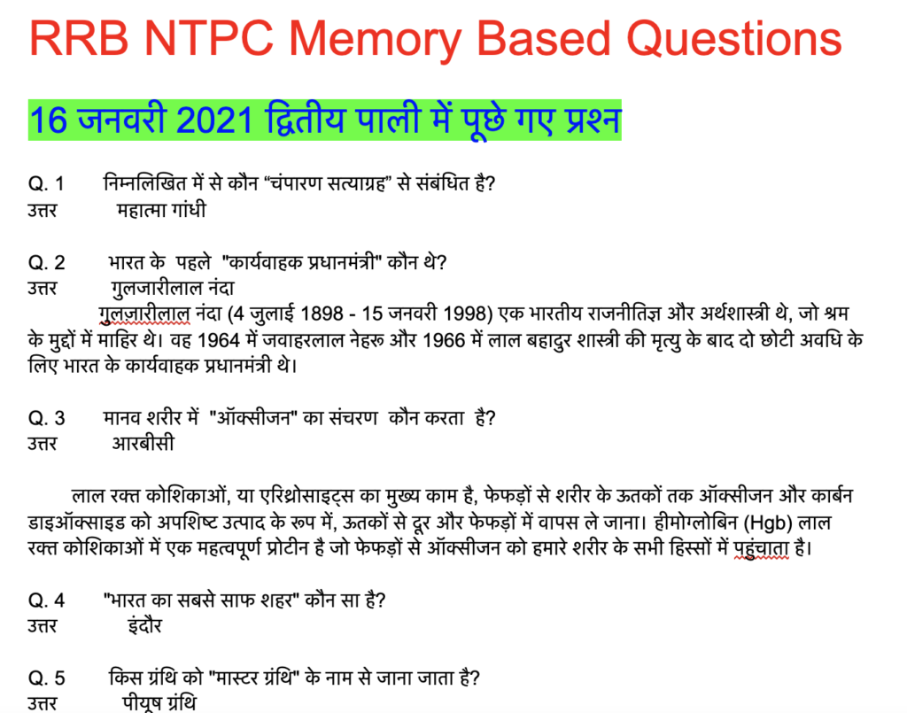 RRB NTPC 16 January 2021 GK Questions