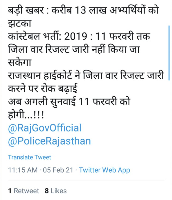 Rajasthan Police Constable Bharti Result news