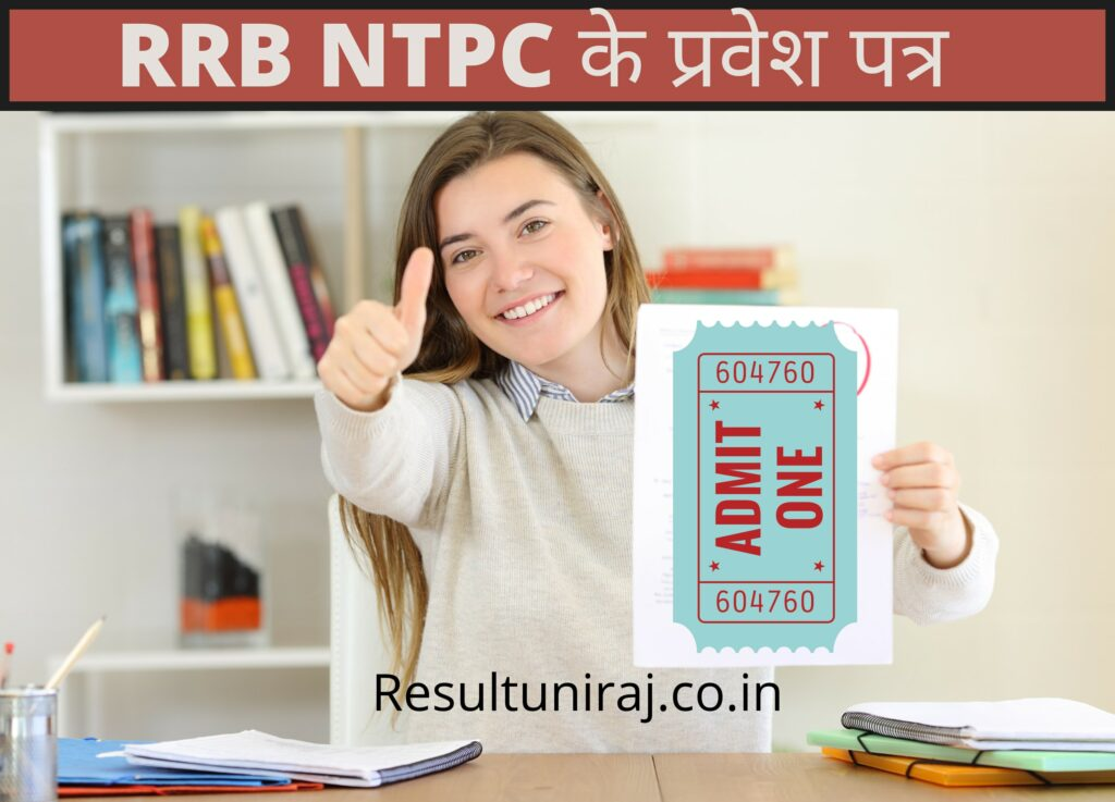 RRB NTPC 4th Phase Admit Card News Hindi