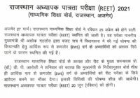 REET Exam Date News 2021