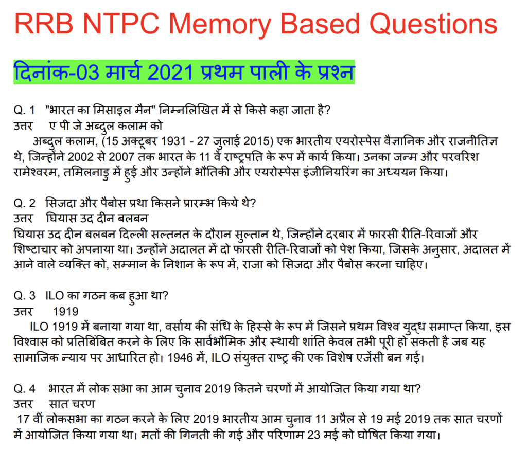 RRB NTPC 03 March 2021 Questions