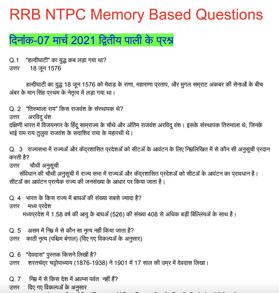RRB NTPC 07 March 2021 Questions
