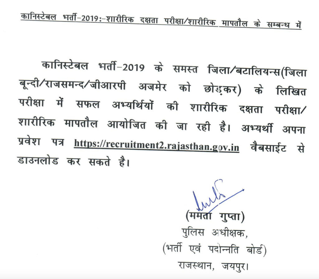 Rajasthan Police Constable Physical Test Admit Card 2021