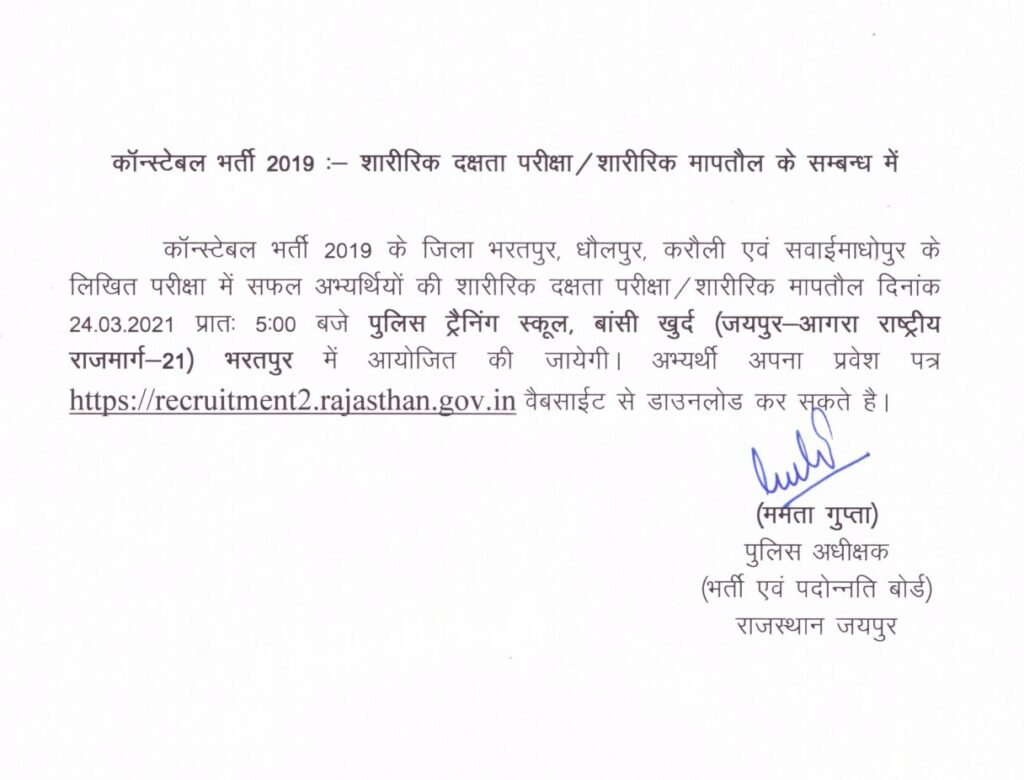 Rajasthan Police constable PET Call letter