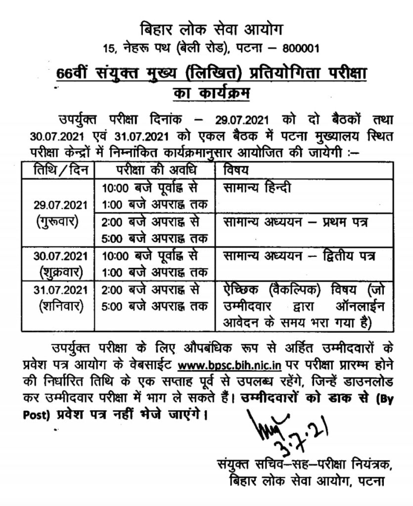 BPSC 66th Exam Schedule 2021