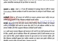 Rajasthan RAS Complete Notes in Hindi
