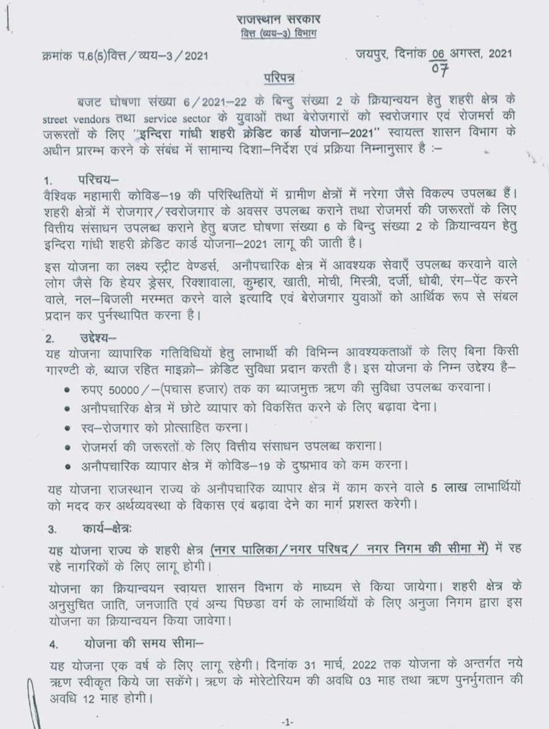 indira-gandhi-urban-credit-card-scheme News